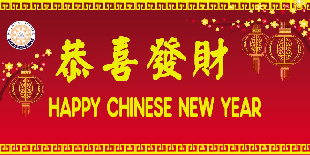 Chinese New Year 2016 Web copy